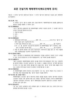 표준 건설기계 매매계약서(매도인에게 유리)