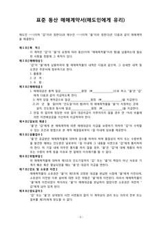 표준 동산 매매계약서(매도인에게 유리)