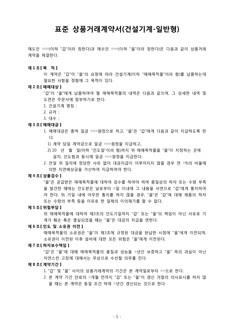 표준 상품거래 계약서(건설기계-일반형)