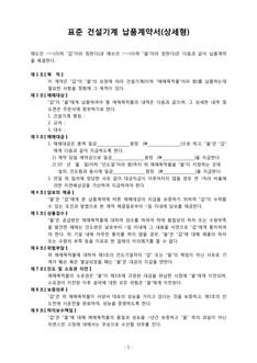 표준 건설기계 납품계약서(상세형)