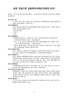 표준 건설기계 납품계약서(매도인에게 유리)
