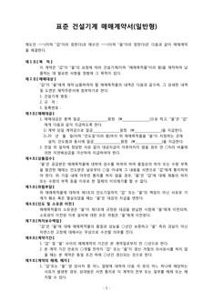 표준 건설기계 매매계약서(일반형)