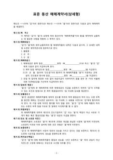 표준 동산 매매계약서(상세형)