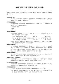 표준 건설기계 납품계약서(일반형)