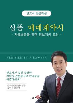 상품 매매계약서(지급보증을 위한 담보제공 조건)