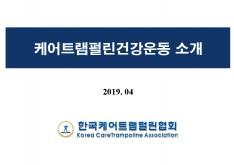 케어트램펄린건강운동 소개서 - 회사소개서 홍보자료 #1