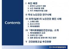 케어트램펄린건강운동 소개서 - 회사소개서 홍보자료 #2