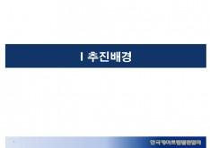 케어트램펄린건강운동 소개서 - 회사소개서 홍보자료 #3