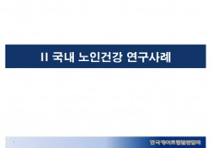 케어트램펄린건강운동 소개서 - 회사소개서 홍보자료 #7