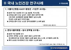 케어트램펄린건강운동 소개서 - 회사소개서 홍보자료 #8