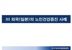 케어트램펄린건강운동 소개서 - 회사소개서 홍보자료 #9