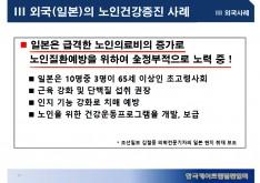 케어트램펄린건강운동 소개서 - 회사소개서 홍보자료 #10