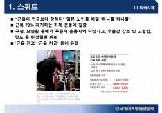 케어트램펄린건강운동 소개서 - 회사소개서 홍보자료 #11
