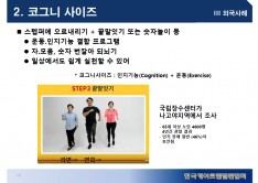 케어트램펄린건강운동 소개서 - 회사소개서 홍보자료 #12