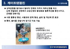 케어트램펄린건강운동 소개서 - 회사소개서 홍보자료 #13