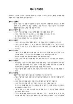 표준 납품 대리점계약서(21개 조항/공정거래법 이슈)
