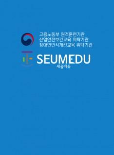 세움에듀 원격 평생교육원 - 회사소개서 홍보자료 #2