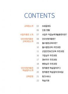 세움에듀 원격 평생교육원 - 회사소개서 홍보자료 #3