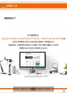 세움에듀 원격 평생교육원 - 회사소개서 홍보자료 #4