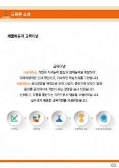 세움에듀 원격 평생교육원 - 회사소개서 홍보자료 #5