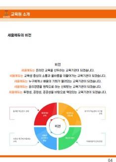 세움에듀 원격 평생교육원 - 회사소개서 홍보자료 #6