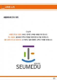 세움에듀 원격 평생교육원 - 회사소개서 홍보자료 #7