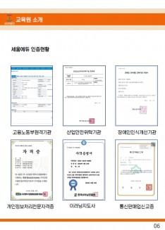 세움에듀 원격 평생교육원 - 회사소개서 홍보자료 #8