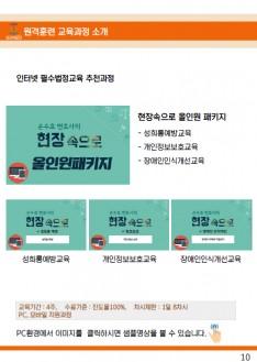 세움에듀 원격 평생교육원 - 회사소개서 홍보자료 #12