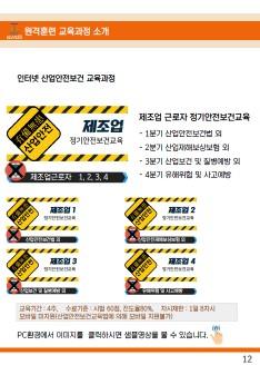 세움에듀 원격 평생교육원 - 회사소개서 홍보자료 #14