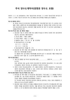 주식 양수도계약서(경영권 양수도 포함)