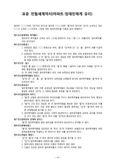 표준 전월세계약서(아파트-임대인에게 유리)