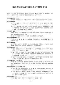표준 전세계약서(아파트-임차인에게 유리)