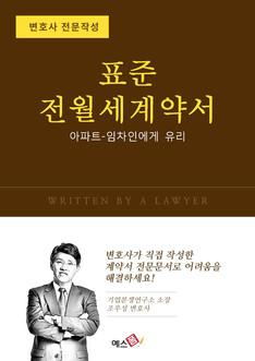 표준 전월세계약서(아파트-임차인에게 유리)
