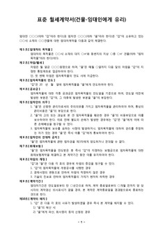 표준 월세계약서(건물-임대인에게 유리)