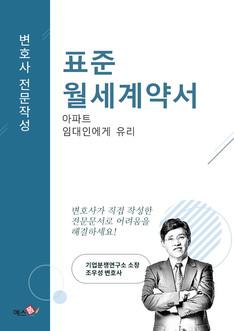 표준 월세계약서(아파트-임대인에게 유리)