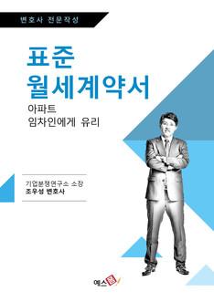 표준 월세계약서(아파트-임차인에게 유리)