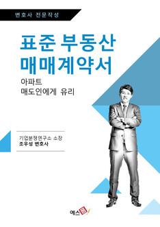 표준 부동산 매매계약서(아파트-매도인에게 유리)