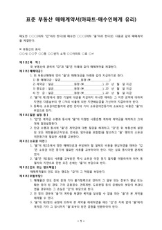 표준 부동산 매매계약서(아파트-매수인에게 유리)