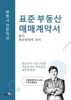 표준 부동산 매매계약서(토지-매수인에게 유리)