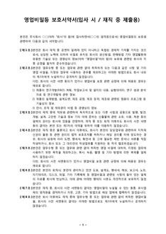 영업비밀등 보호서약서(입사 시 / 재직 중 제출용)