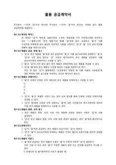 표준 물품 공급계약서(대리점 공급형태)