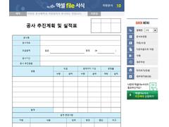 공사 추진계획 및 실적표