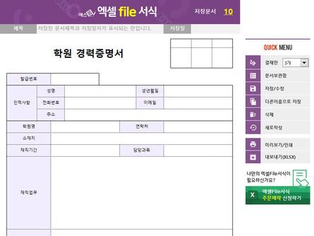 학원 경력증명서 - 섬네일 1page