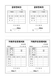 급유전표 및 주유권명세표 - 섬네일 1page