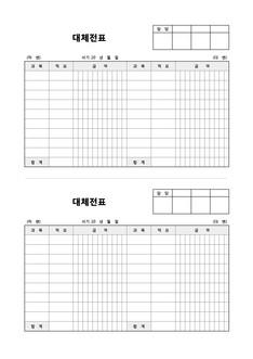 대체전표(모조지) - 섬네일 1page