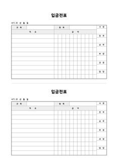 입금전표(모조지) - 섬네일 1page