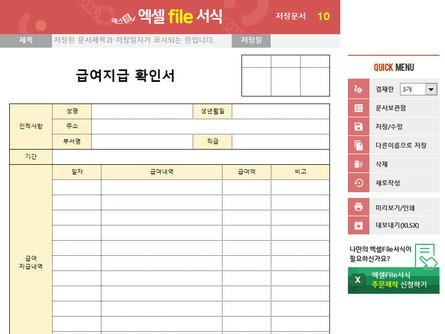 급여지급 확인서 - 섬네일 1page