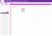 기념일 관리Anniversary Management
