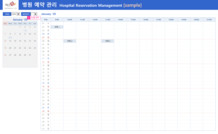병원 예약관리Hospital Reservation Management