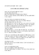 (송별사) 지역 배드민턴 팀 감독 발표자 송별식 인사말(은혜, 감사)